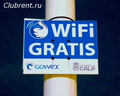 бесплатный-wifi